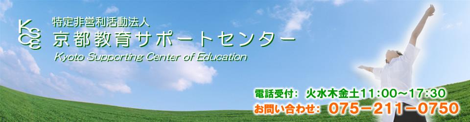 京都教育サポートセンター