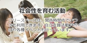 top_syakai